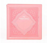 Birchas Hamazon Square Diamond Design Pink Ashkenaz [Hardcover]