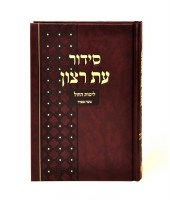 Students' Siddur for Weekdays with Tehillim Maroon Sefard [Hardcover]