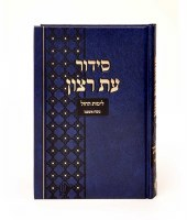 Students' Siddur for Weekdays with Tehillim Blue Ashkenaz [Hardcover]