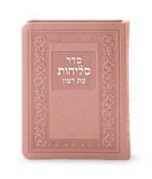 Selichos Eis Ratzon Pink Faux Leather Sefard