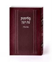 Laminated Selichos Sefard [Paperback]