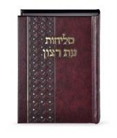 Selichos Leatherette Sefard [Hardcover]