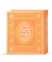 Bencher Holder Faux Leather Orange Elegant Design Includes 6 Zemiros Shabbos Meshulav