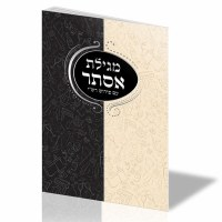 Megillas Esther Booklet - Black and White - Meshulav [Paperback]