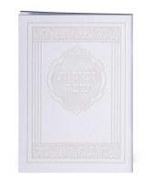 Zemiros Shabbos White Faux Leather Edut Mizrach