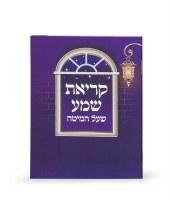 Krias Shema Paperback Booklet Purple Ashkenaz