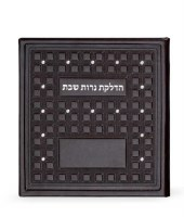 Hadlakas Neiros with Yiddish Prayer - Hardcover Bi Fold Brown Faux Leather with Stones