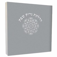 Hadlakas Neiros Shabbos Square Booklet Silver Cover Yiddish