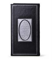 Zemiros Shabbos Booklet Black Faux Leather Ashkenaz
