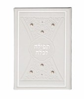 Tefillah L'Kallah White Faux Leather Accentuated with White Pearls