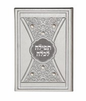 Tefillah L'Kallah Silver Colored Faux Leather Accentuated with White Pearls