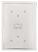 Tehillim Eis Ratzon White Faux Leather with Pearls and Gold Design [Hardcover]