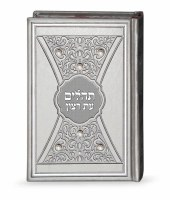 Tehillim Eis Ratzon Silver Colored Faux Leather with Pearls [Hardcover]