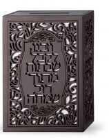 Tzedakah Box Brown Wood with Laser Cut Vezakeinu Design