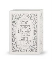 Tzedakah Box White Wood with Laser Cut Vezakeinu Design