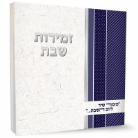 Zemiros Shabbos Square Booklet Blue and Silver - Meshulav
