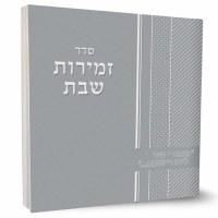 Zemiros Shabbos Square Booklet Silver - Meshulav
