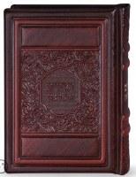 Tehillim Eis Ratzon Brown Elegant Design Hardcover