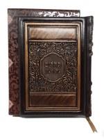 Tehillim Eis Ratzon Bronze Elegant Design Hardcover