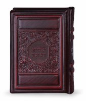 Tehillim Eis Ratzon Bordeaux Antique Leather Elegant Design