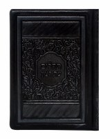 Leather Tehillim Eis Ratzon Dark Grey Swirl Design