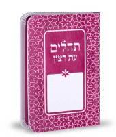 Tehillim Eis Ratzon Pink Rainbow Design Softcover