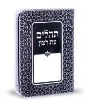 Tehillim Eis Ratzon Black Rainbow Design Softcover