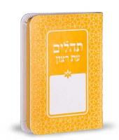 Tehillim Eis Ratzon Yellow Rainbow Design Softcover