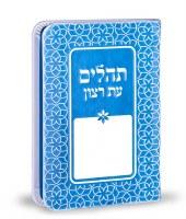 Tehillim Eis Ratzon Light Blue Rainbow Design Softcover