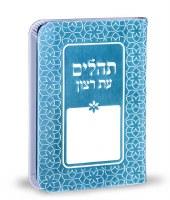 Tehillim Eis Ratzon Turquoise Rainbow Design Softcover