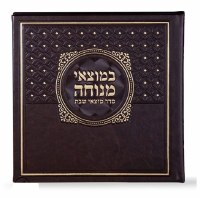 Seder Motzei Shabbos and Havdallah Brown Leather Ashkenaz [Hardcover]