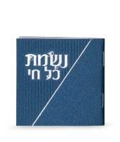 Nishmas Kol Chai Square Booklet with Birchas Hamazon - Meshulav [Paperback]
