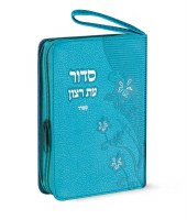 Siddur and Tehillim with Zipper Turquoise Faux Leather Softcover Edut Mizrach