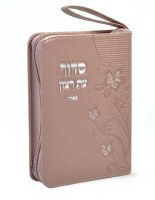 Complete Siddur Eis Ratzon with Zipper Softcover Pearl Faux Leather Medium Nusach Edut Mizrach