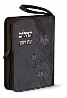 Tehillim Eis Ratzon with Zipper Brown