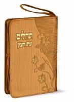 Tehillim Eis Ratzon with Zipper Bronze