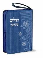 Tehillim Eis Ratzon with Zipper Blue