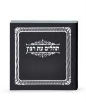 Tehillim Eis Ratzon Mini Black Laminated Softcover