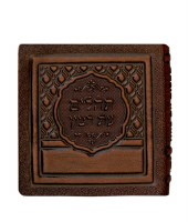 Tehillim Mini Real Leather Brown