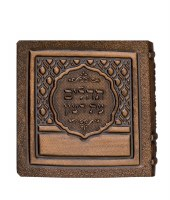 Tehillim Mini Real Leather Bronze