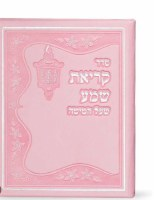 Krias Shema Card Pink Faux Leather Edut Mizrach [Hardcover]