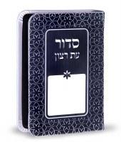 Siddur Eis Ratzon Black Rainbow Design Softcover Sefard