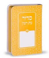 Siddur Eis Ratzon Yellow Rainbow Design Faux Leather Softcover Sefard
