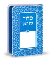Siddur Eis Ratzon Blue Rainbow Design Faux Leather Softcover Sefard