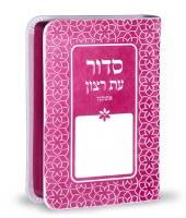 Siddur Eis Ratzon Pink Rainbow Design Softcover Ashkenaz