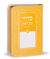 Siddur Eis Ratzon Yellow Rainbow Design Softcover Ashkenaz
