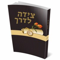 Tzeidah Laderech Ashkenaz Black [Paperback]
