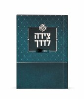 Tzeidah Laderech Edut Mizrach Turquoise [Paperback]