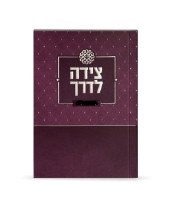 Tzeidah Laderech Ashkenaz Purple [Paperback]