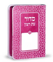 Siddur Eis Ratzon Pink Rainbow Design Faux Leather Softcover Edut Mizrach